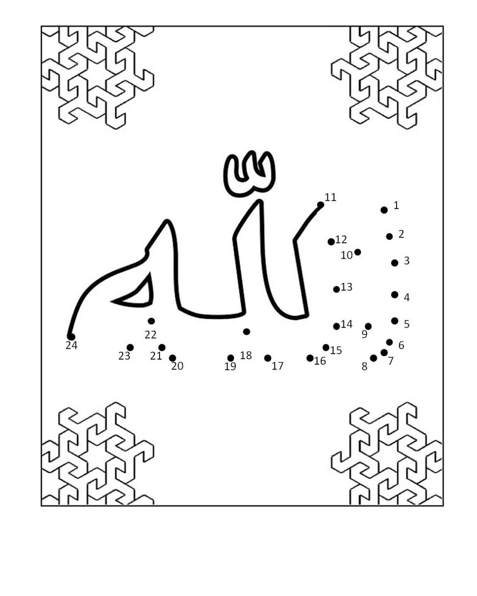 Activity Worksheets Islamic